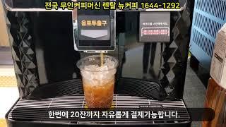 뉴커피 무인카페 메뉴8종 광주 자생한방병원 설치
