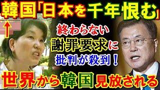 【海外の反応】「いつまで謝罪要求するんだ!」永遠に終わらない日本へのK国の要請に世界各国から批判が集中!【鬼滅のJAPAN】