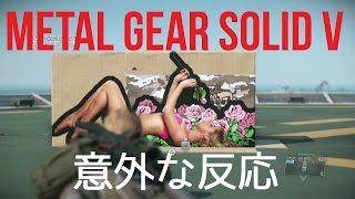 【メタルギアソリッド5】女性兵士にセクシーポスター見せてみた 【MGSV:TPP FOB】 thumbnail