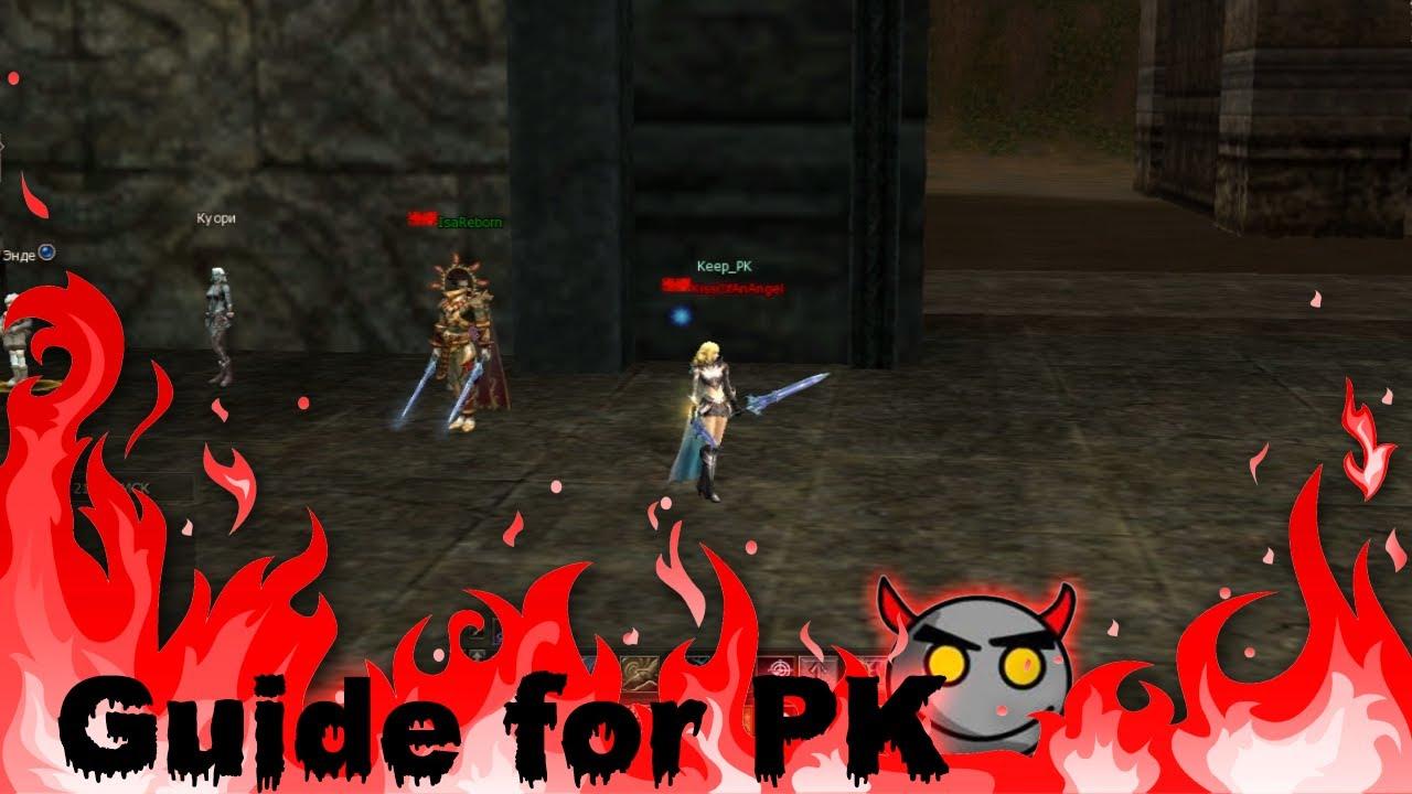 L2 Keep PK - Гайд по ПК (мейн версия оффа, Grand Crusade)