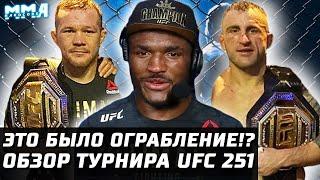 ЧТО случилось на UFC 251? Ограбление? Обзор турнира. Усман, Масвидаль, Холлоуэй, Петр Ян, Альдо и др