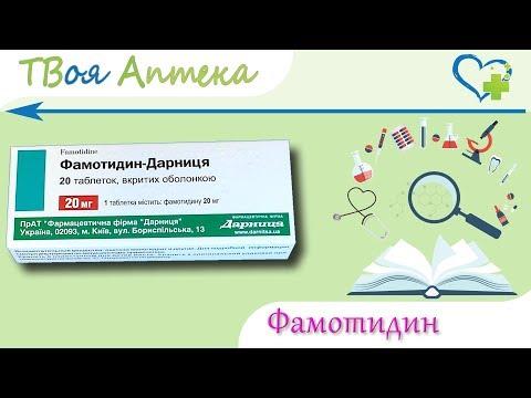 Фамотидин таблетки - показания (видео инструкция) описание, отзывы