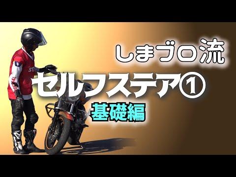 バイクライテク【セルフステア】基礎編 ジムカーナ初心者向け