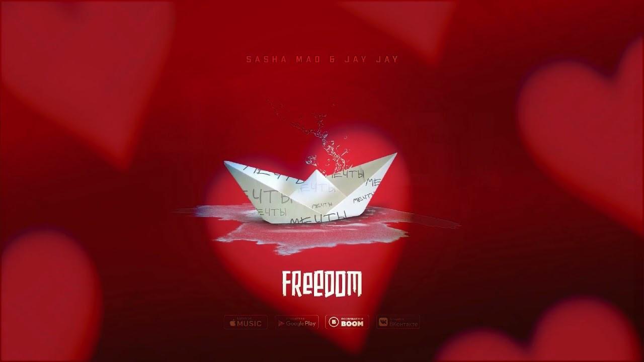 Sasha Mad & Jay Jay - FREEDOM (Премьера песни, 2021)