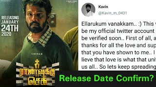 Cheran New Movie Release Date Announced | Kavin is Back?