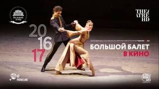 Большой балет в кино. Сезон 2016-2017 (полная версия)
