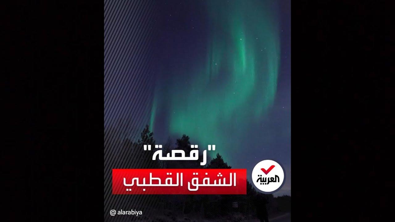 أضواء الشفق القطبي تتراقص في سماء منطقة مورمانسك الروسية  - نشر قبل 3 ساعة