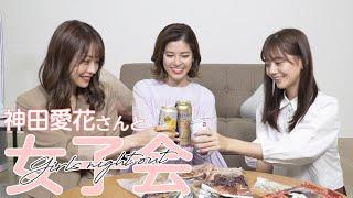 【女子会】人気フリーアナウンサー神田愛花さんとお酒を飲みながら色々語りました🤭🤭