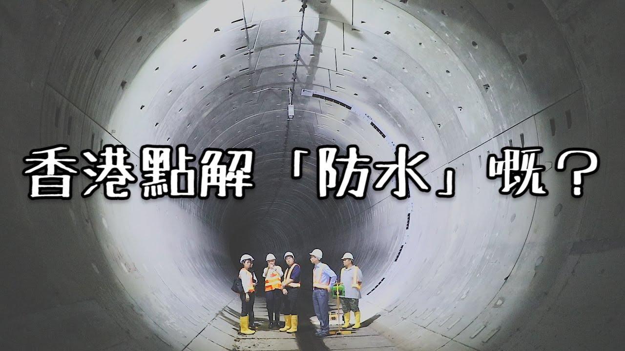 地心探險記 香港點解「防水」嘅? - YouTube