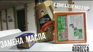 видео Замена масла в двигателе ВАЗ 21074 инжектор