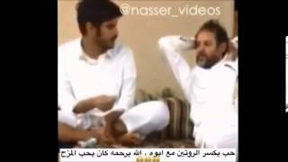 الله يرحمه كان يحب المزح هههههههههههه