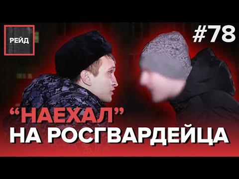 ПЬЯНЫЙ 'НАЕЗД' НА