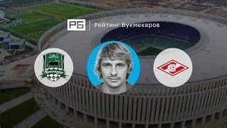 Прогноз и ставка Максима Калиниченко: «Краснодар» — «Спартак»