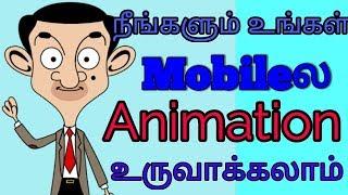 كيفية إنشاء الرسوم المتحركة في المحمول في تاميل @ التكنولوجيا الناشئة التاميل