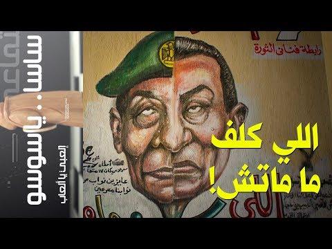 {ساسا ياسوسو} (37) اللي كلف.. ماماتش!