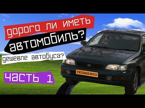 🔥ПЕРВАЯ МАШИНА Toyota Corona SF | 💵Дорого ли иметь тачку? | 📉Авто дешевле автобуса? | Часть 1