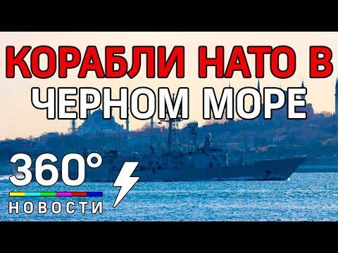 Корабли НАТО бороздят Чёрное море