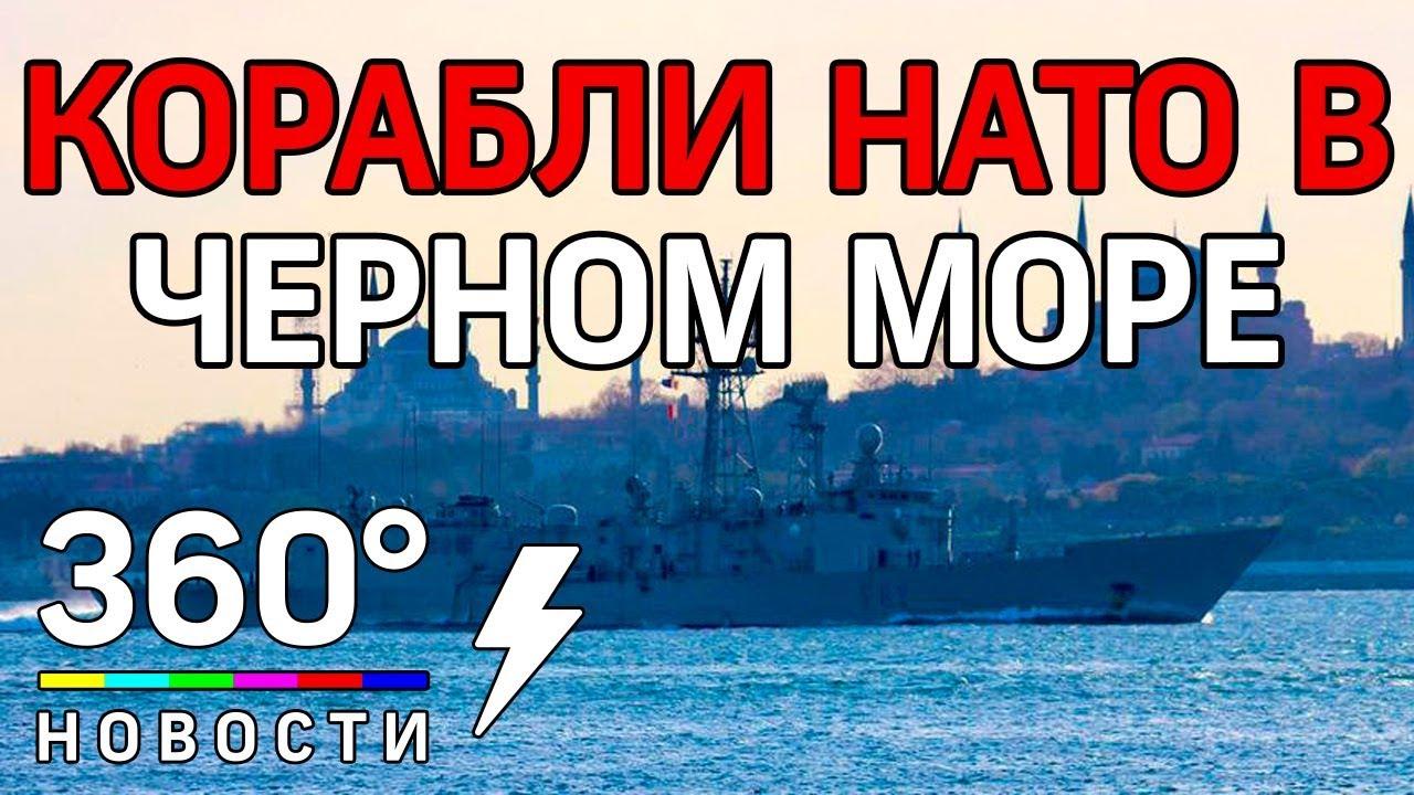 Черноморский флот сопровождает корабли НАТО в Чёрном море