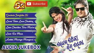 Jaanu to lover ra password Kete kahide Kan kale bhala paibu mate Babushan and sunmeera new Odia box