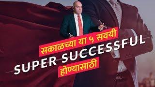 5 morning habits of successful people in MARATHI | SnehalNiti