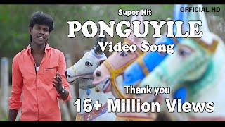 Poonguyile Poomayile | Official HD Video Album Song | By Anthakudi Ilayaraja|