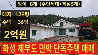 경기도 화성 제부도 민박 단독주택 매매