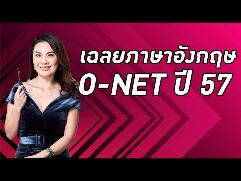 คลิปเฉลยข้อสอบภาษาอังกฤษ O-NET ปี 2557 ข้อที่ 1