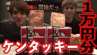歌舞伎町ホストがケンタッキー10000円分食べ切るらしいよ thumbnail