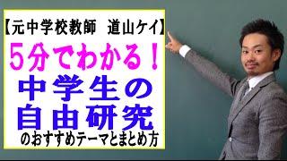 道山ケイ 友達募集中〜 ☆さらに詳しい!!自由研究のテーマとまとめ方の記...