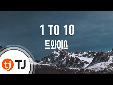 [TJ노래방] 1 TO 10 - 트와이스(TWICE) / TJ Karaoke