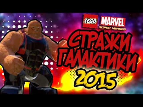 Обзор на скин-пак СТРАЖИ ГАЛАКТИКИ 2015 в LEGO Marvel Super Heroes #57