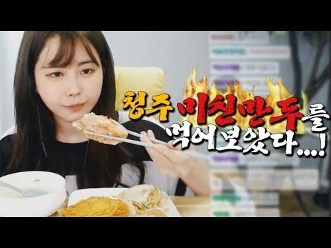 김이브님♥청주 미친만두를 먹고 너무 매워 말을 잃었습니다...