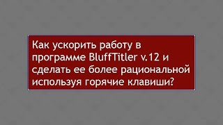 BluffTitler V.12. Видео урок Горячие клавиши