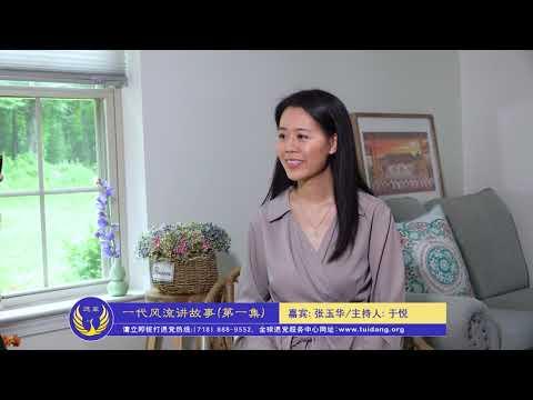 《一代風流講故事》(第一集)——中國第一位俄語教學法博士 張玉華