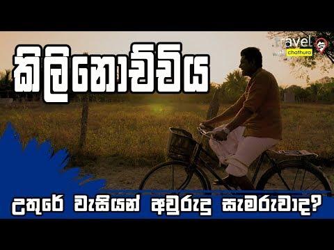 Travel With Chatura | Kilinochchiya | උතුරේ වැසියන් අවුරුදු සැමරුවාද?  (Full Episode)