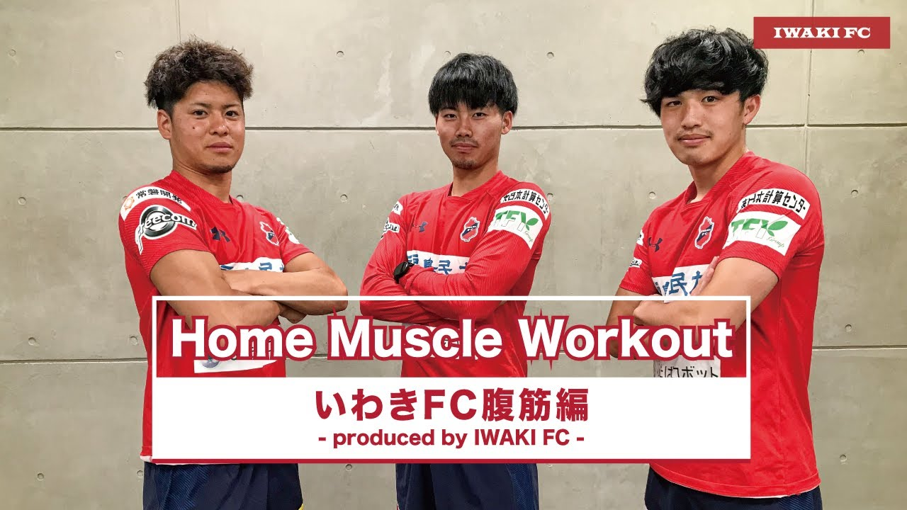 【Home Muscle Workout】1日3分最短で腹筋を割る!〜いわきFC腹筋〜