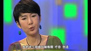 华语世界首席心灵导师张德芬:如何看清内在的自己-HD高清