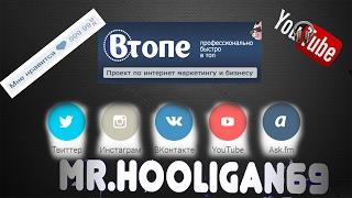 Бесплатная накрутка ВКонтакте, Инстаграм, Twitter и др.
