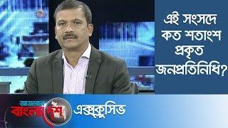 কেন ইলেকশনকে আনঅবজার্ভড রাখা হয়েছে? II Asif Nazrul II Ajker Bangladesh Exclusive