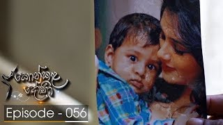 Konkala Dhoni | Episode 56 - (2018-01-05) | ITN Thumbnail