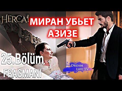 МИРАН УБЬЕТ АЗИЗЕ СЕРИАЛ ВЕТРЕНЫЙ/HERCAI