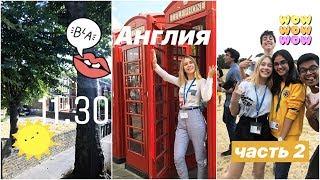 АНГЛИЯ 2018: БИЗНЕС-УРОКИ И ВЕЧЕРИНКИ
