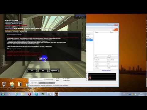 видео: Як створити свій сервер в ((samp)) і щоб на нього могли заходити ваші друзі)))Працює на 100%