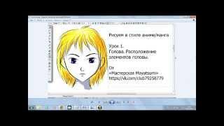 Рисуем в стиле аниме/Манга. Урок 1. Голова. Расположение элементов головы