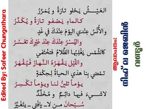 Arabic Poem العيش يحلوتارة ويمرر