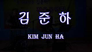 김준하의  행복한동행/ 작은 음악회에서 #3
