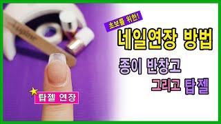 [썬나TV][왕초보 네일연장] 탑젤과 종이반창고로 네일…