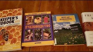 где я беру книги по пчеловодству. Тур по библиотеке.