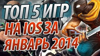 ТОП 5 лучших игр на iOS за январь 2014