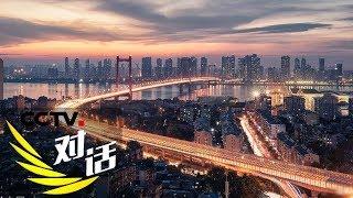 《对话》 20191006 坐标  CCTV财经